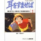 Film Comics 1 - Animage Comics Special - Japanese Book - Whisper of the Heart - Ghibli (new)