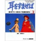 Film Comics 3 - Animage Comics Special - Japanese Book - Whisper of the Heart - Ghibli (new)