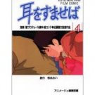 Film Comics 4 - Animage Comics Special - Japanese Book - Whisper of the Heart - Ghibli (new)