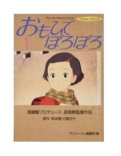 Film Comics 1 - Animage Comics Special - Japanese Book - Only Yesterday - Ghibli (new)