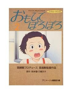 Film Comics 2 - Animage Comics Special - Japanese Book - Only Yesterday - Ghibli (new)
