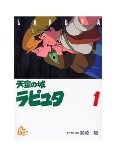 Film Comics 1 - Animage Comics Special - Japanese Book - Laputa: Castle in the Sky - Ghibli (new)
