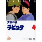 Film Comics 4 - Animage Comics Special - Japanese Book - Laputa: Castle in the Sky - Ghibli (new)