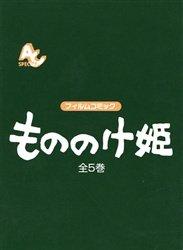 Ghibli - Princess Mononoke 1~5 Set - Animage Comics Special - Film Comics - Japanese Book (new)