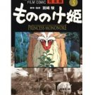 Film Comics 3 - Animage Comics Special - Japanese Book - Princess Mononoke - Ghibli (new)