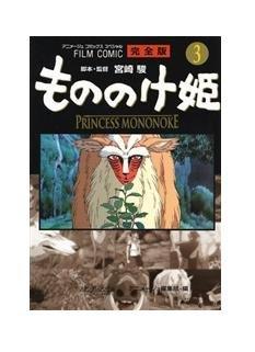Film Comics 3 - Animage Comics Special - Japanese Book - Princess Mononoke - Ghibli (new)