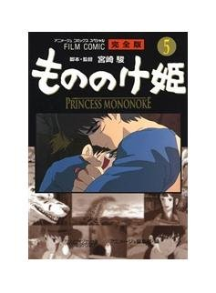 Film Comics 5 - Animage Comics Special - Japanese Book - Princess Mononoke - Ghibli (new)