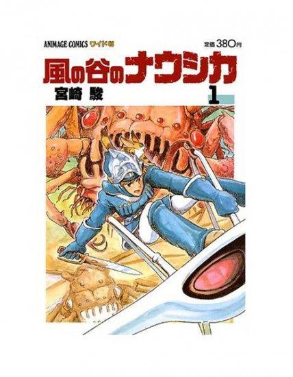 Film Comics 1 - Animage Comics WIDE Edition - Japanese - Nausicaa - Hayao Miyazaki - Ghibli (new)