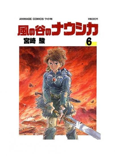 Film Comics 6 - Animage Comics WIDE Edition - Japanese - Nausicaa - Hayao Miyazaki - Ghibli (new)