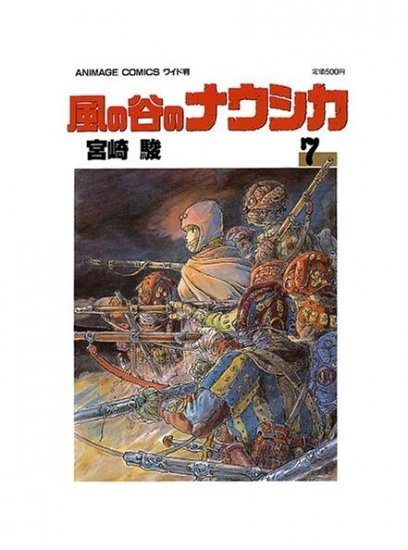 Film Comics 7 - Animage Comics WIDE Edition - Japanese - Nausicaa - Hayao Miyazaki - Ghibli (new)