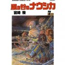 Film Comics 7 - Animage Comics WIDE Edition - Japanese - Nausicaa - Hayao Miyazaki - Ghibli (new)