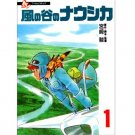 Film Comics 1 - Animage Comics Special - Japanese - Nausicaa - Hayao Miyazaki - Ghibli (new)