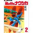 Film Comics 2 - Animage Comics Special - Japanese - Nausicaa - Hayao Miyazaki - Ghibli (new)