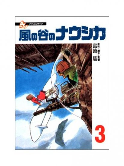 Film Comics 3 - Animage Comics Special - Japanese - Nausicaa - Hayao Miyazaki - Ghibli (new)