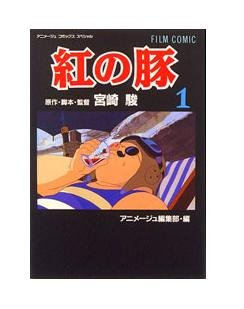 Film Comics 1 - Animage Comics - Japanese Book - Porco Rosso - Ghibli (new)