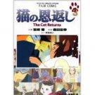 Film Comics Special 3 - Animage Comics - Japanese Book - Cat Returns - Ghibli (new)