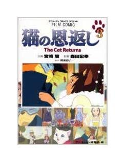 Film Comics Special 3 - Animage Comics - Japanese Book - Cat Returns - Ghibli (new)