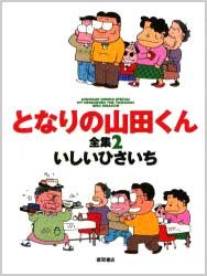 Animage Comics Special 2 - Japanese Book - My Neigbors the Yamadas Complete Collection (new)