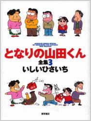 Animage Comics Special 3 - Japanese Book - My Neigbors the Yamadas Complete Collection (new)