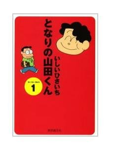 Ghibli - My Neigbors the Yamadas 1 - Japanese Book (new)