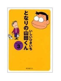 Ghibli - My Neigbors the Yamadas 3 - Japanese Book (new)