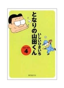 Ghibli - My Neigbors the Yamadas 4 - Japanese Book (new)