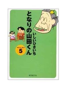 Ghibli - My Neigbors the Yamadas 5 - Japanese Book (new)