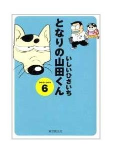 Ghibli - My Neigbors the Yamadas 6 - Japanese Book (new)