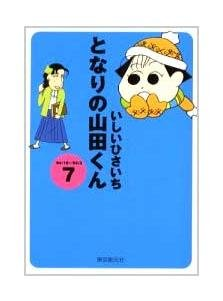 Ghibli - My Neigbors the Yamadas 7 - Japanese Book (new)
