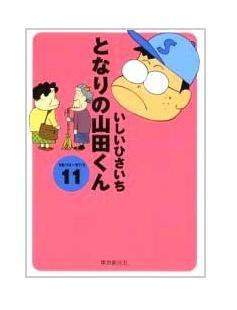 Ghibli - My Neigbors the Yamadas 11 - Japanese Book (new)