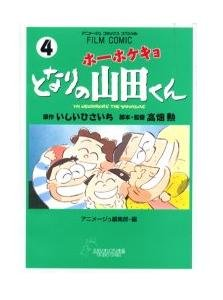 Animage Comics Special 4 - Film Comics - My Neigbors the Yamadas - Japanese Book - Ghibli (new)
