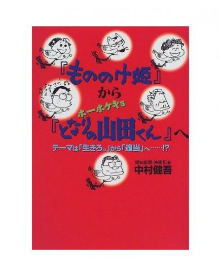 From Mononoke Hime to My Neighbors the Yamadas - Japanese Book - Ghibli (new)
