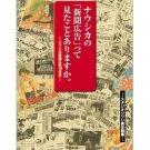 The 18 Years History of Ghibli's Newspaper Advertising - Japanese Book - Nausicaa - Ghibli (new)