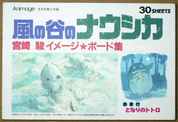Ghibli- Totoro & Nausicaa - Hayao Miyazaki Image Boards -30 Postcards - Animage 1983-RARE-SOLD(new)