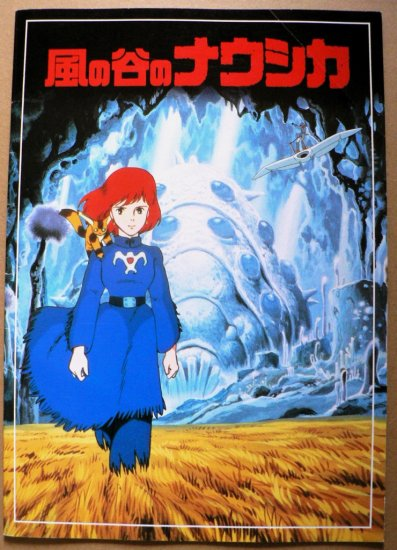 Ghibli - Nausicaa - Movie Theater Pamphlet (1984) - VERY RARE - SOLD OUT (used)