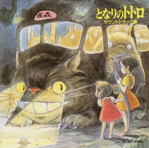 CD - Soundtrack - My Neighbor Totoro - Ghibli - 2004 (new)