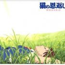 CD - Soundtrack - Neko no Ongaeshi / Cat Returns - Ghibli - 2002 (new)