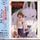 CD - Soundtrack - Princess Mononoke - Ghibli - 1997 (new)