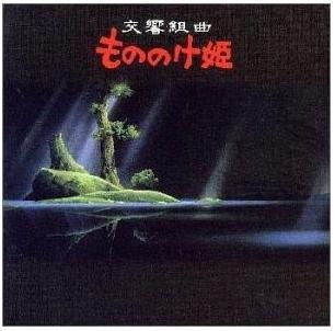 CD - Image Symphony Suit - Princess Mononoke - Ghibli - 1998 (new)
