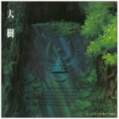 CD - Symphony Taiju - Laputa / Castle in the Sky - Ghibli - 2004 (new)