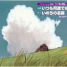 CD - Single - Spirited Away - Ghibli - 2001 (new)