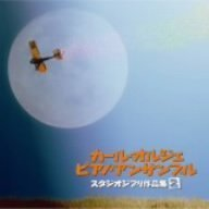 CD - Studio Ghibli Works 2 - Carl Orrje Piano Ensemble (new)