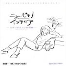 CD & Sheet Music - New Piano Interior Studio Ghibli Sakuhin Shu (new)