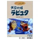 DVD - Laputa / Castle in the Sky - Ghibli (new)