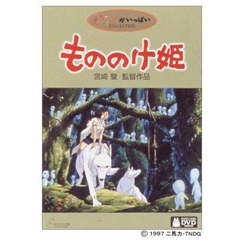 DVD - Princess Mononoke / Mononoke Hime - Ghibli (new)
