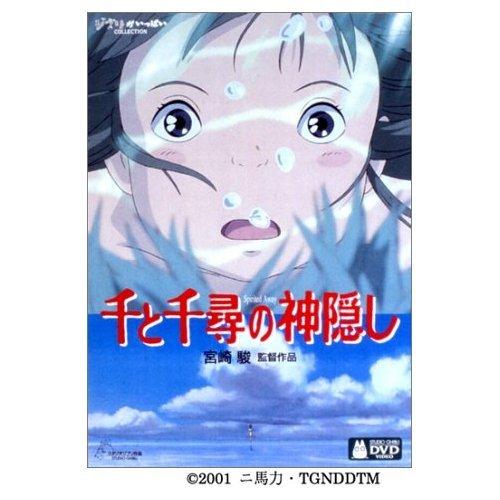 DVD - Spirited Away / Sen to Chihiro no Kamikakushi - Ghibli (new)