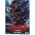 DVD - Howl's Moving Castle - Special Shurokuban - Ghibli (new)
