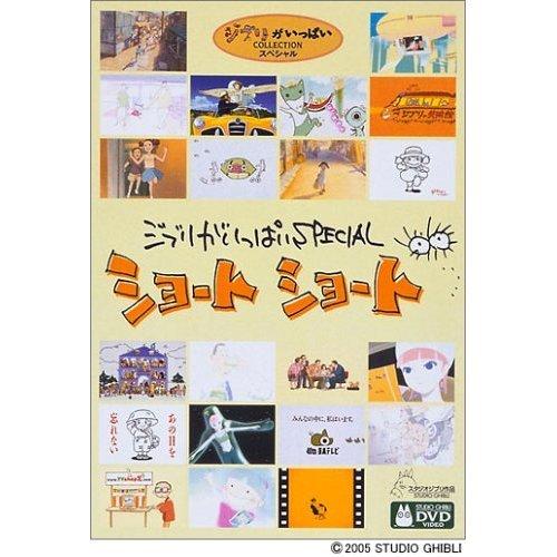 DVD - Ghibli ga Ippai Special Short Short - Ghibli Collection (used)