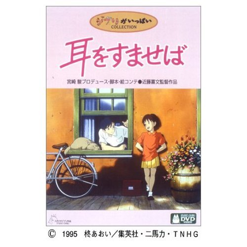 DVD - Mimi wo Sumaseba / Whisper of the Heart - Ghibli (new)