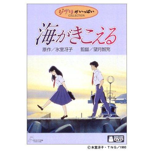 DVD - Umi ga Kikoeru / Ocean Waves - Ghibli (new)